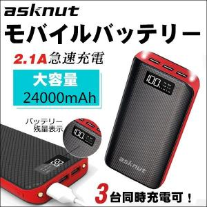 モバイルバッテリー 大容量 24000mAh 三台同時充電 スマホ 急速充電 3USB出力ポート(2...