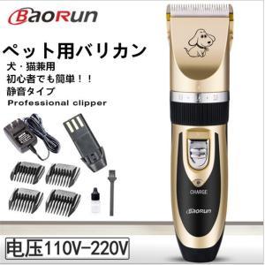 犬用バリカン バリカン ペット ペットトリミング 毛器剃り 犬 電動クリッパー 充電式 LED充電表示 全身と部分カット