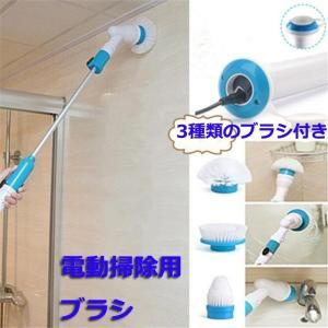 電動掃除用ブラシ 充電式バスポリッシャー 浴室掃除用ブラシ お風呂掃除 コードレス バス 浴槽磨き お掃除ブラシ トイレ 洗面台 壁 天井