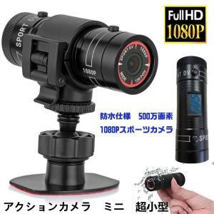即納!アクションカメラ ミニ 超小型 F9 1080 120度広角レンズ防水アルミ合金 バイク 自転車用ドライブレコーダースポーツカメラ DV