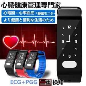 心電図 ECG PPG スマートウォッチ 血圧計 心拍計 活動量計  フィットネストラッカー ECG心電図測定/血圧測定/心拍計/歩数計/睡眠モニター/携帯の紛失防止