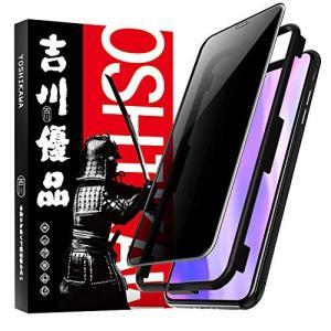 iPhone 11 Pro Max 覗き見防止ガラスフィルム 吉川優品 【プライバシー保護 ラウンド...