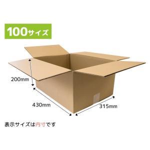 ダンボール箱(100サイズ段ボール箱) 430x315x200mm(A4)