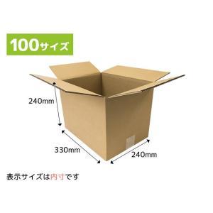 ダンボール箱 100サイズ 段ボール 引越し 購入 梱包 330x240x240mm(NO4)|new-pack