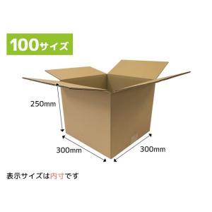 ダンボール箱 100サイズ 段ボール 引越し 購入 梱包 300x300x250mm(小)|new-pack