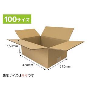 ダンボール箱 100サイズ 段ボール 引越し 購入 梱包 370x270x150mm(中)|new-pack