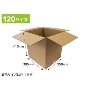 ダンボール箱(120サイズ段ボール箱) 385x350x410mm(GP3)