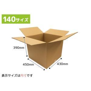 ダンボール箱 140サイズ 段ボール 引越し 購入 梱包 450x430x390mm(GP7) new-pack