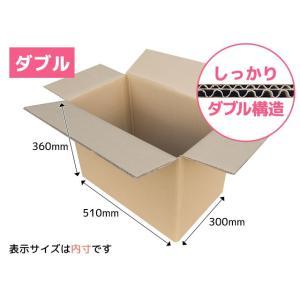 重梱包用規格段ボール箱510x300x360mm(NO1)