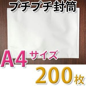 プチプチ封筒 A4サイズ 385mm×272mm 200枚入り 両面テープ付き 白 クッション封筒|new-pack