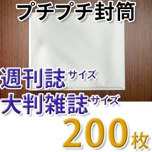 プチプチ封筒 週刊誌/大判雑誌サイズ 325mm×272mm 200枚入り 両面テープ付き 白 クッション封筒|new-pack