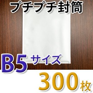 プチプチ封筒 B5サイズ 225mm×272mm 300枚入り 両面テープ付き 白 クッション封筒|new-pack