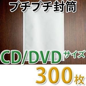 プチプチ封筒 CD/DVDサイズ 190mm×272mm 300枚入り 両面テープ付き 白 クッション封筒|new-pack