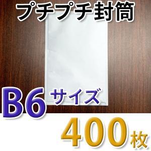 プチプチ封筒 B6サイズ 170mm×272mm 400枚入り 両面テープ付き 白 クッション封筒|new-pack