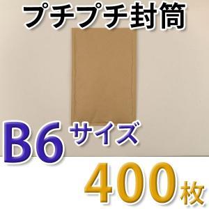 プチプチ封筒 B6サイズ 170mm×272mm 400枚入り 両面テープ付き 茶 クッション封筒 透明プチプチ|new-pack