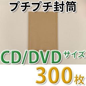 プチプチ封筒 CD/DVDサイズ 190mm×272mm 300枚入り 両面テープ付き 茶 クッション封筒|new-pack