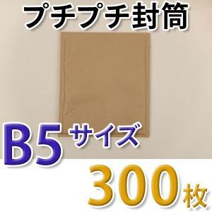 プチプチ封筒 B5サイズ 225mm×272mm 300枚入り 両面テープ付き 茶 クッション封筒|new-pack