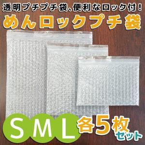 めんロックぷち(粒内袋)お試しセット SML各5枚入り 透明ぷちぷち クッション袋|new-pack