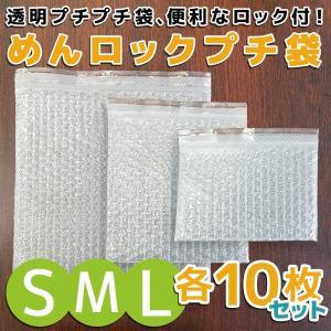 めんロックぷち(粒内袋)お試しセット SML各10枚入り 透明ぷちぷち クッション袋|new-pack
