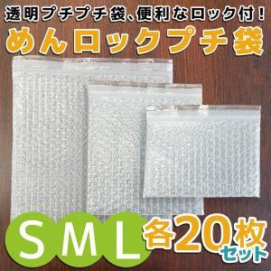 めんロックぷち(粒内袋)お試しセット SML各20枚入り 透明ぷちぷち クッション袋|new-pack