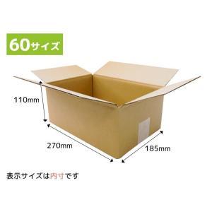 ダンボール箱 60サイズ 100枚 段ボール 引越し 購入 梱包 送料無料 (270x185x110mm)|new-pack