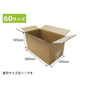ダンボール箱 60サイズ 100枚 段ボール 引越し 購入 梱包 送料無料 (260x145x145mm)|new-pack