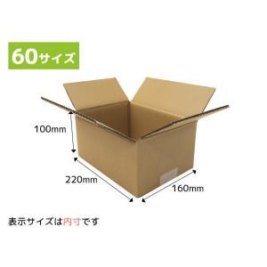 ダンボール箱 60サイズ 160枚 段ボール 引越し 購入 梱包 送料無料 (220x160x100mm)|new-pack