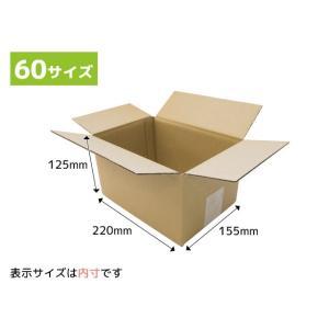 ダンボール箱 60サイズ 200枚 段ボール 引越し 購入 梱包 送料無料 (220x155x125mm)|new-pack