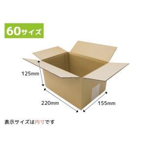 ダンボール箱 60サイズ 100枚 段ボール 引越し 購入 梱包 送料無料 (220x155x125mm)|new-pack