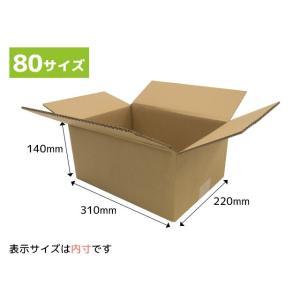 数量限定 ダンボール箱(80サイズ段ボール箱) 310x220x140mm(E3) 120枚セット 送料無料
