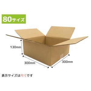 ダンボール箱 80サイズ 段ボール 引越し 購入 梱包 300x300x130mm(SA12) new-pack