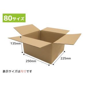ダンボール箱 80サイズ 段ボール 引越し 購入 梱包 250x225x135mm(AS) new-pack