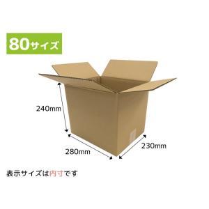 ダンボール箱 80サイズ 段ボール 引越し 購入 梱包 280x230x240mm(GP01) new-pack