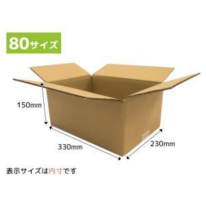 ダンボール箱(80サイズ段ボール箱) 330x230x150mm(NP11)