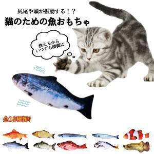 猫おもちゃ 魚 自動 電動 噛むおもちゃ 動く魚  電動魚 遊び道具 人気 ハマる 喜ぶ USB充電式  猫のおもちゃ   またたび