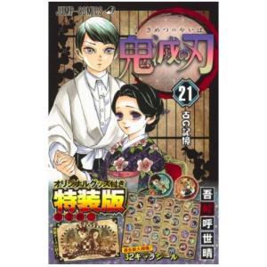 鬼滅の刃21巻シールセット付き特装版 (ジャンプコミックス) ※キャンセル不可
