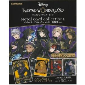 ディズニー ツイステッドワンダーランド メタルカードコレクション2 自販機ver. 全18種セット ※キャンセル不可の画像