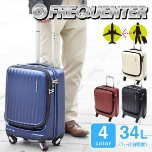 FREQUENTER フリクエンター ハード キャリー スーツケース フリクエンタークラム 1-210