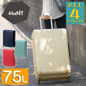エース スーツケース 大型 キャリーケース ハード ファスナー 旅行 エース Ace ハント HaNT mine スーツケース(75L) マイン 05747