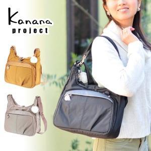 カナナプロジェクト Kanana project 2wayショルダーバッグ トートバッグ PJ1-3rd 54783