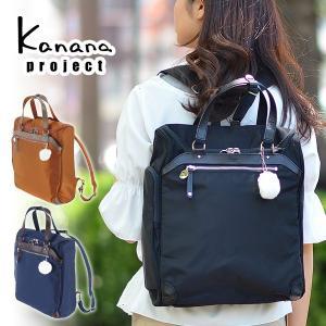 カナナプロジェクト Kanana project 3wayリュックサック ショルダーバッグ トート PJ3-2nd 48146