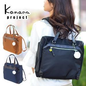 カナナプロジェクト Kanana project 3wayリュックサック ショルダーバッグ PJ3-2nd 48147