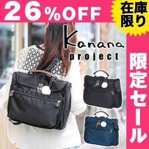 26%OFFセール 在庫限り カナナプロジェクト Kanana project 3wayリュックサック ショルダーバッグ PJ3-2nd 48147