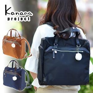 カナナプロジェクト Kanana project 3wayリュックサック ショルダーバッグ PJ3-2nd 48148