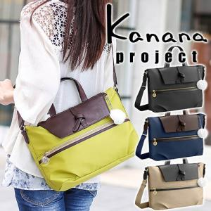 カナナプロジェクト Kanana project 2wayショルダーバッグ トートバッグ CL-1 51922