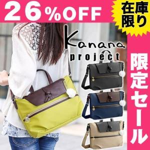 26%OFFセール 在庫限り カナナプロジェクト Kanana project 2wayショルダーバッグ トートバッグ CL-1 51922