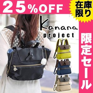 25%OFFセール 在庫限り カナナプロジェクト Kanana project 2wayリュックサック トートバッグ CL-1 51923
