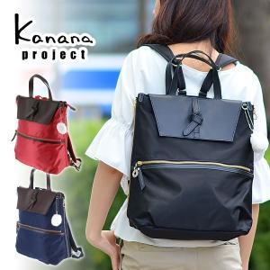 カナナプロジェクト Kanana project 2wayリュックサック トートバッグ CL-1 51924
