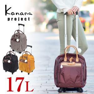 カナナプロジェクト Kanana project ソフト キャリー スーツケース 17L 小型 1泊程度 機内持込み PJ2-3rd TR 54291 レディース
