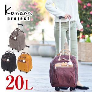 カナナプロジェクト Kanana project ソフト キャリー スーツケース 20L 小型 1泊〜2泊程度 機内持込み PJ2-3rd TR 54292 レディース